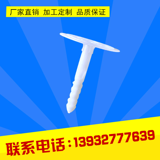 塑料膨脹保溫釘