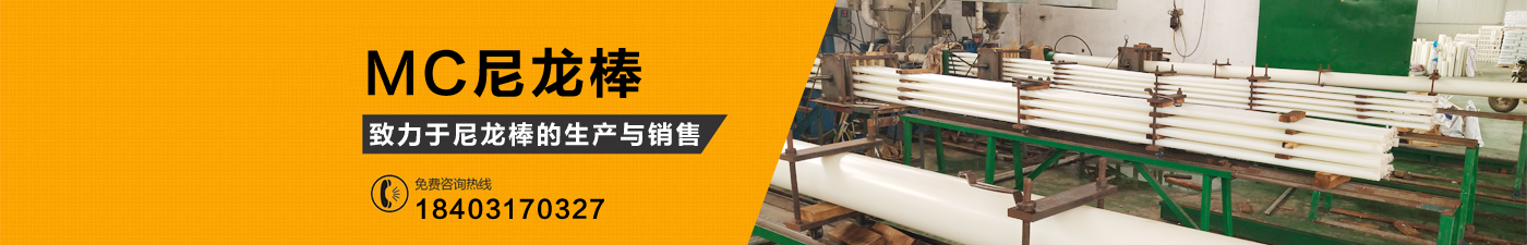 尼龍棒廠家選河間鑫久利塑料制品